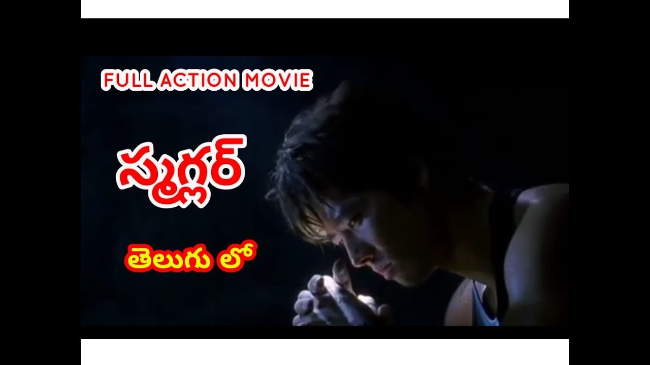 Latest English dubbing movie full Action స్మగ్లర్ లేటెస్ట్ మూవీ