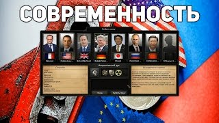 Hearts of Iron IV День Победы 4 МОД НА СОВРЕМЕННОСТЬ Economic Crisis 2015
