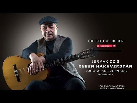 Ruben Hakhverdyan - Djermak Dzis // Ռուբեն Հախվերդյան - Ճերմակ ձիս
