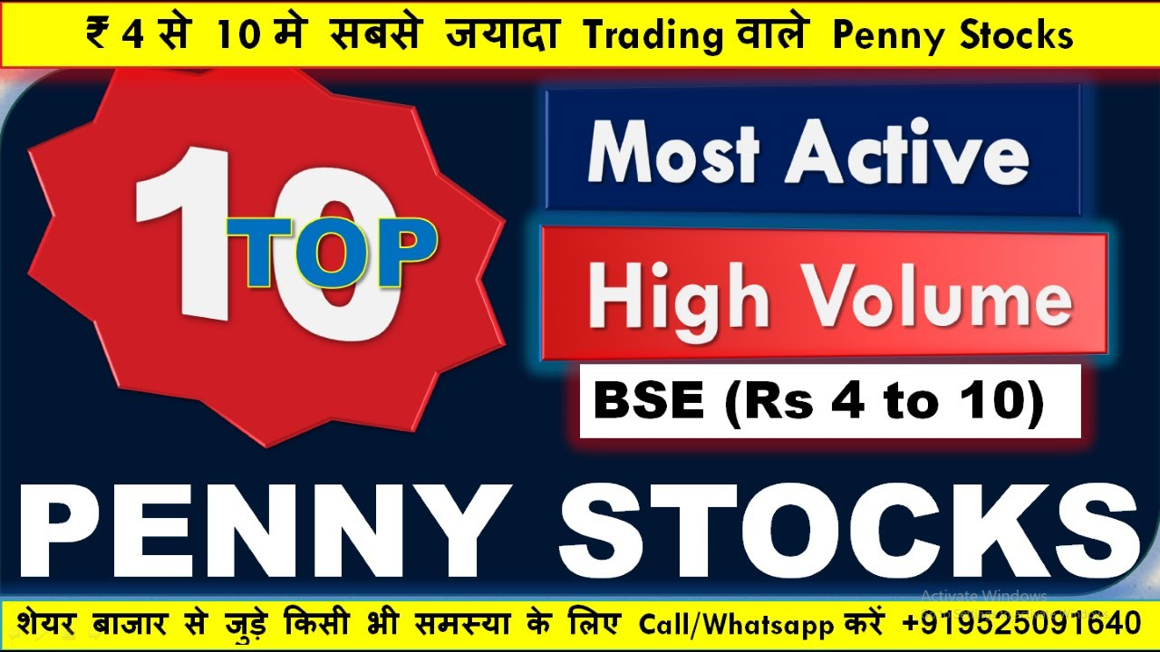 Most Active High Volume Penny stock  Rs (04 to 10)  Low Price stocks 2020   PENNY Stock Under 10