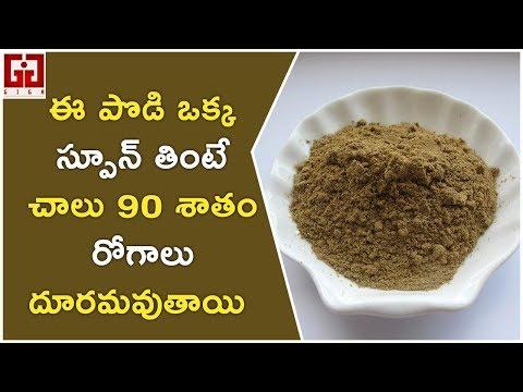 Amazing Ayurvedic Powder To Reduce Weight loss, Arthritis, Constipation, & Many |GIGA - Health Mitra