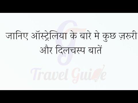 Australia Tour in Hindi Part 1 | Travel Guide