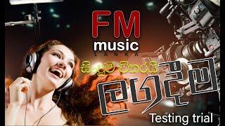 FM MUSIC LANKA   Testing Trial