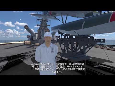 【VR大和ゆっくり実況】大和の中を覗いてみた PART2