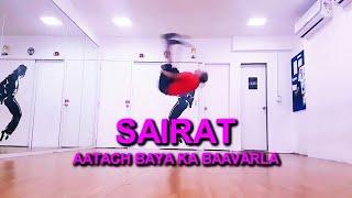 Aatach Baya ka Baavarla | Sairat | Best dance | Choreography By | Ajay Sakpal