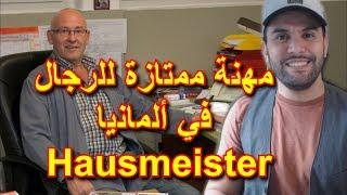 مهنة ممتازة للرجال في سن الثلاثينات الاربعينات و الخمسينات في ألمانيا Hausmeister