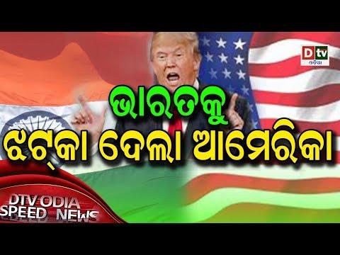 SPEED NEWS@23 04 2019 | Odia news live updates #DtvOdia #SpeedNews