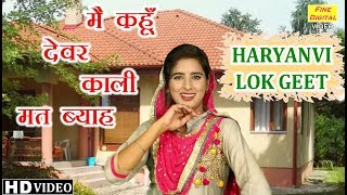 मै कहूँ देवर काली मत ब्याह (हरियाणवी लोकगीत) - MAIN KAHU DEVAR KALI MAT BYAH | Haryanvi LokGeet