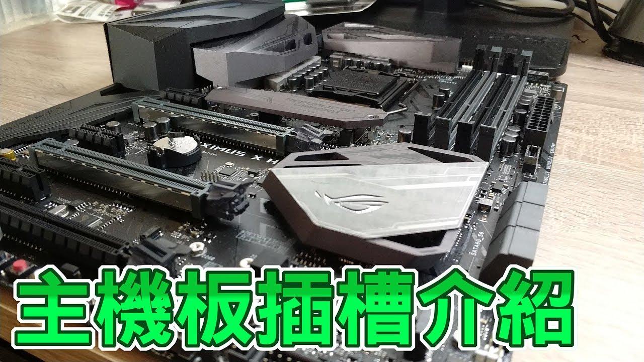 【Huan】主機板插槽介紹   了解組裝電腦的基礎知識 - YouTube