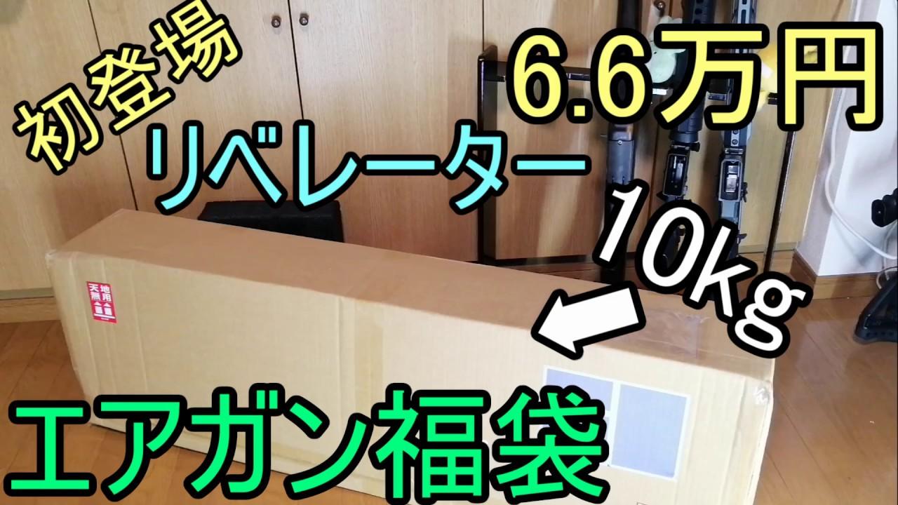 6万円で重さ10kgのエアガン福袋 初登場リベレーター編
