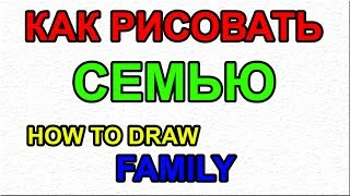 Как поэтапно нарисовать СЕМЬЮ для начинающих и детей? How to DRAW FAMILY