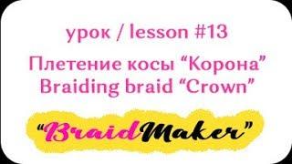 Плетение кос - 13 урок. Плетение  косы Корона