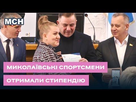 TPK MAPT: Нагородження миколаївських спортсменів стипендією «міського голови та міської ради»
