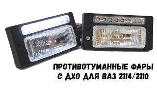 Противотуманные фары с дхо для ВАЗ 2114 - 2110