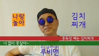 [EP13●김치찌개] …