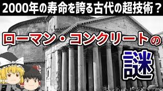 【ゆっくり解説】古代の超技術 ローマンコンクリートの謎【古代ローマ】