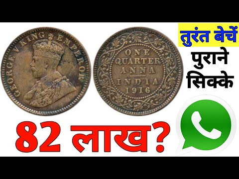 Sell Old Coins direct buyer l Old coins Value l One Quarter Anna Indian price l most expensive coins