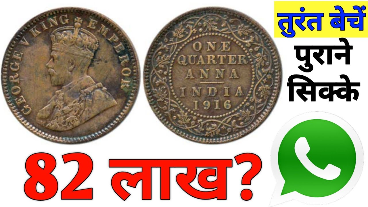 Sell Old Coins direct buyer l Old coins Value l One Quarter