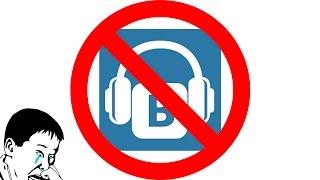 Почему вконтакте удаляет аудиозаписи