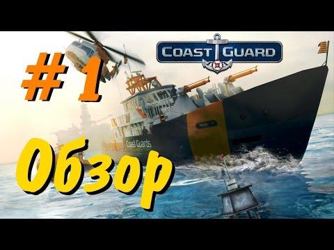 Coast Guard - обзор и прохождение # 1