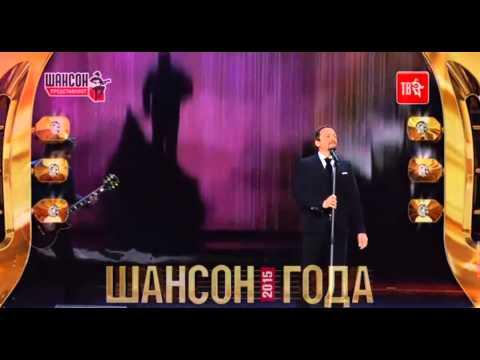 Стас Михайлов - Страдая, падая, взлетая (Шансон года 2015)