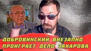 Добровинский внезапно проиграет дело.Захарова.ранее адвокат отказался защищать Ефремова Михаила ДТП