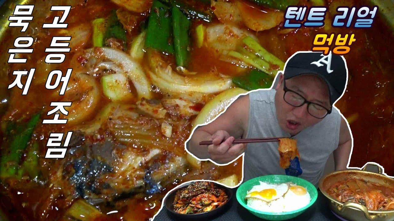 [텐트먹방]밥도둑 묵은지 고등어조림+초간단 오이무침+계란 후라이 두 개!Mukbang eating show(cooking)