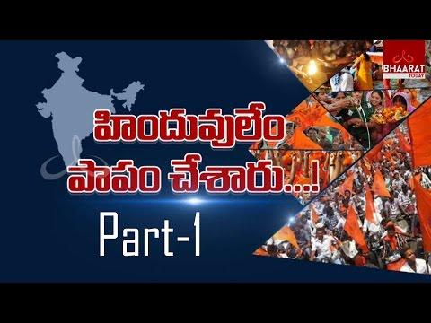 Big Debate On Collector Murali Controversial Comments | హిందువులు ఏం పాపం చేసారు..? | News Track