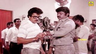 கமலின் நடிப்பை பாராட்டிய கேப்டன் விஜயகாந்த் காட்சி தமிழ் சினிமா வீடியோ # Kamal Best Acting Scenes