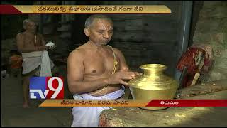 Akasha Ganga water used for Lord Venkateswara Swamy in Tirumala Brahmotsavam - TV9