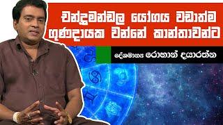 චන්ද්රමන්ඩල යෝගය වඩාත්ම ගුණදායක වන්නේ කාන්තාවන්ට | Piyum Vila | 13-06-2019 | Siyatha TV Thumbnail