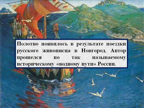 Сочинение по картине Николая Рериха «Заморские гости»