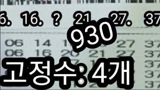 로또930회차 고정수 4개찾기 ●1탄