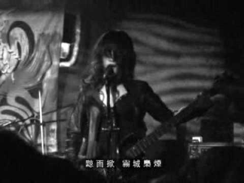 Indigenous Laceration Official Video 文面卸 MV