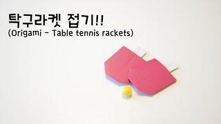Origami - Table tennis rackets 쉬운 탁구채 접기!! (折り紙, оригами, اوريغامي, 摺紙 折纸)