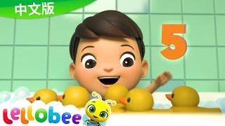五只小鸭子  | ★新曲★ | 动物儿歌 | 儿童歌曲 | 童谣 | 儿歌 | 乐宝宝 | Little Baby Bum