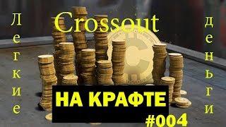 Crossout: Торговля,рынок,Розыгрыш 150 монет!