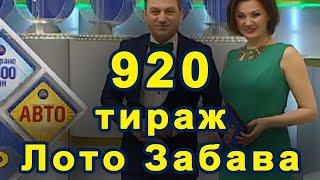 💵 920 тираж «Лото Забава» 💰 26 марта 2017 г