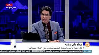 محامي تيران وصنافير: كل من هتف بمصرية الجزيرتين غُضب عليه