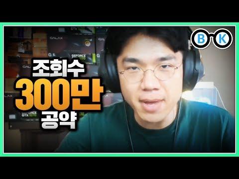 """이영상 조회수300만못찍으면 """"이거""""접겠습니다"""