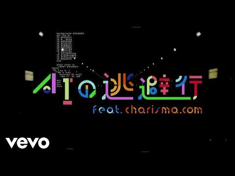 KIRINJI - 「AIの逃避行 feat. Charisma.com」 Full Size