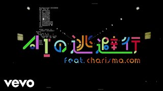 Gambar cover KIRINJI - 「AIの逃避行 feat. Charisma.com」 Full Size
