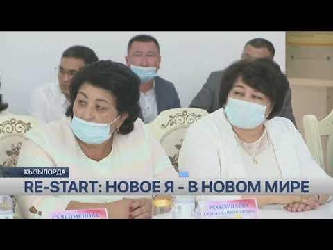 Саммит директоров школ состоялся в Кызылорде