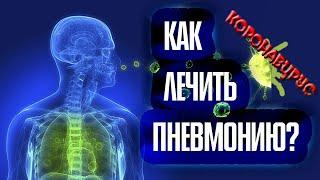 Как предупредить и лечить пневмонию?