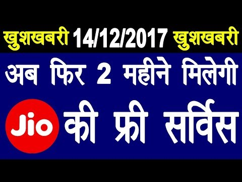 Telecom Latest News   Jio 2 Month Free Service With Samsung Smartphone   Today Tech News With Md Ali