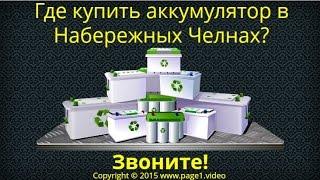 Купить аккумулятор Набережные Челны(, 2015-08-02T07:00:21.000Z)