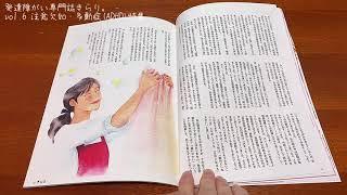 【試し読み動画】発達障がい専門誌きらり。vol.6 注意欠如・多動症(ADHD)特集 Amazon販売中!