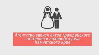 Агентство записи актов гражданского состояния и архивного дела Камчатского края