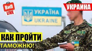 Дай на чай и икры | Украина, таможня, проблемы на границе, снова не попали в Беларусь, влог