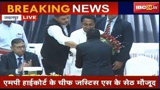 Jabalpur News MP: CM Kamal Nath पहुंचे Tarang Auditorium | न्यायाधीश कार्यक्रम में हुए शामिल